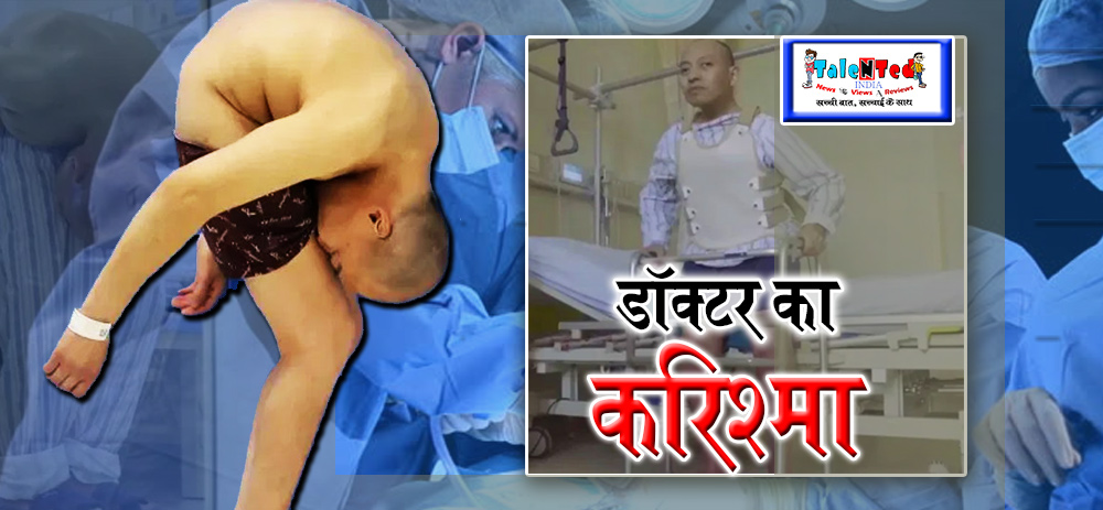 28 Years Stand Straight | Surgeons Fix His Back News From China