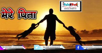Mere Pita Short Motivational Story In Hindi | Read And Enjoy