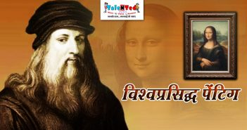 Leonardo Da Vinci Is The Artist Behind Famous Painting Monalisa