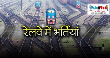 North Central Railway Recruitment 2019 Has Started For 296 posts