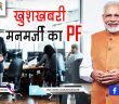 Social Security Card Bill 2019   Employees Will Decide Their Own PF