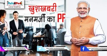 Social Security Card Bill 2019 | Employees Will Decide Their Own PF