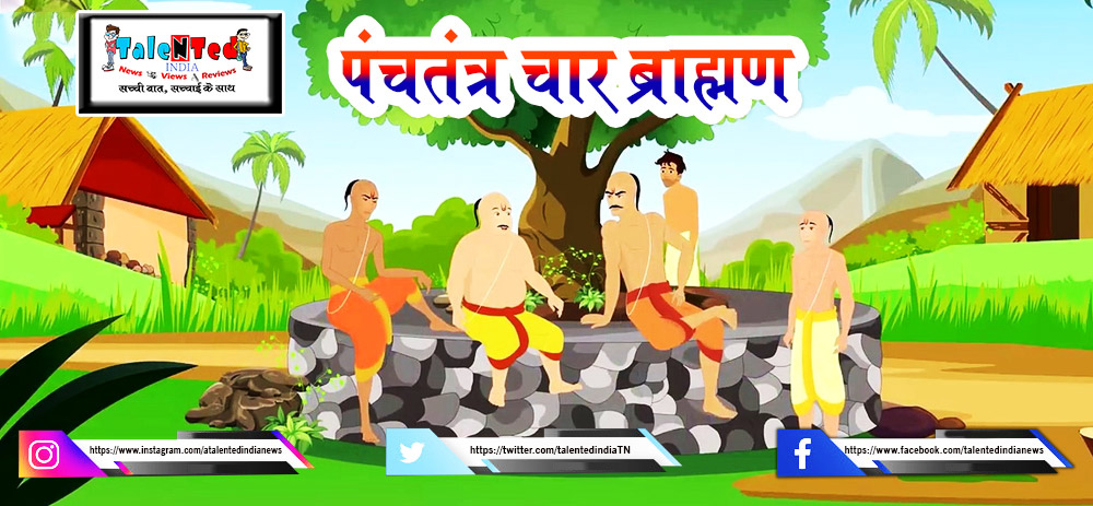 Story in Hindi With Moral
