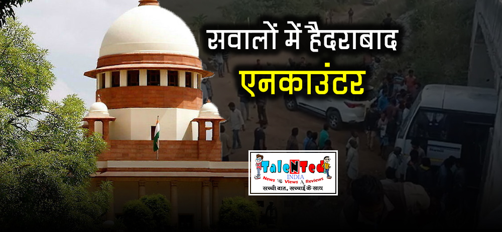 Petition Filed In Sc Seeking FIR