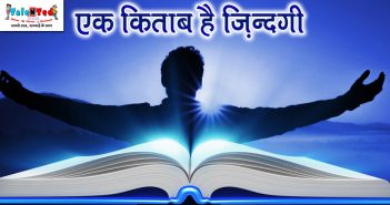 What Is Life Hindi Poem