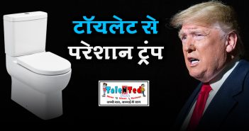 Trump Orders Toilet Rule