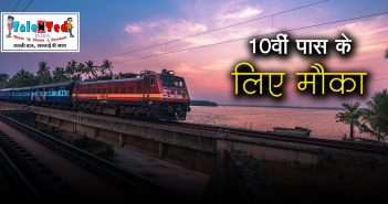 2019 Bumper vacancy for 10th pass in railway without examination
