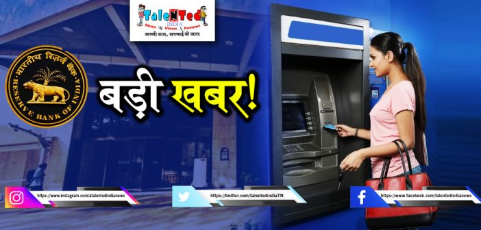 ATM सर्विस प्रोवाइडर्स के लिए नई गाइडलाइन जारी करेगा RBI, ग्राहकों पर असर