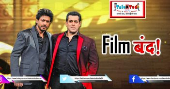 Shah Rukh Khan & Salman Khan had agreed to do SLB's film together