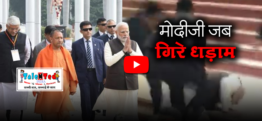 PM Narendra Modi Fell On The Stairs Of Ganga Kanpur Video