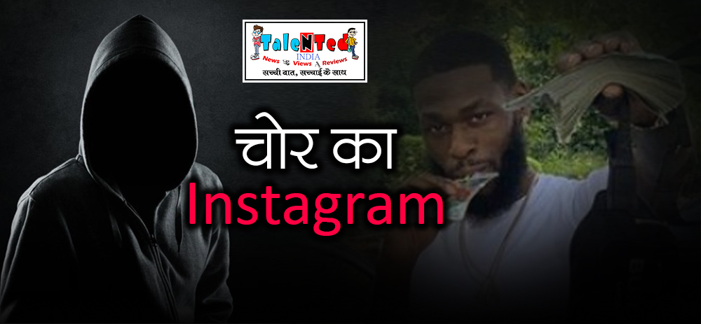 Photo Of Cash On Instagram  A Man Stole 62 Lacs And Uploaded Photos