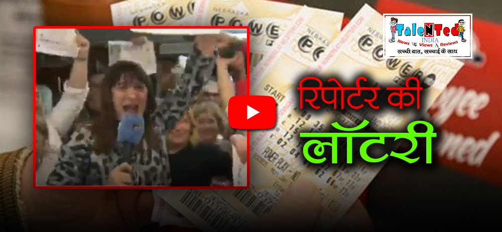 Lottery Viral Video