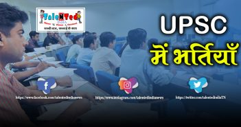 UPSC Civil Services (IAS) 2020 Exam Date, Syllabus, Eligibility & Result