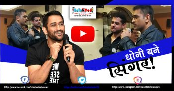 MS Dhoni Singing Video