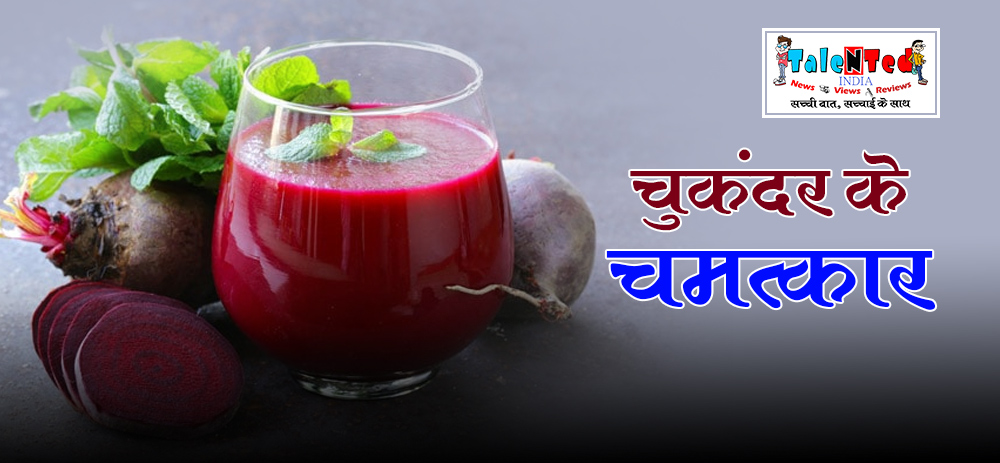 Benefits Of Beetroot