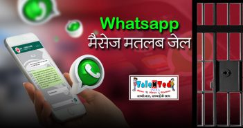 WhatsApp Against Bulk Messages | Whatsapp Will Take Legal Action