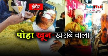 Men Eating Indori Pohe Were Beaten Up Miscreants