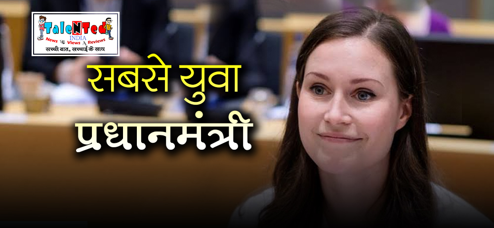 Sanna Marin Becomes Worlds Youngest Prime Minister Know About Her