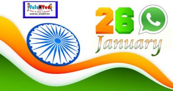 Happy Republic Day 2020 Status, Shayari, Qoutes, Wishes