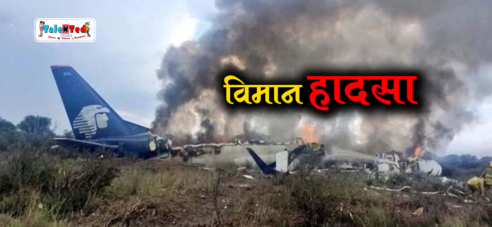 Ariana Afghan Airlines Plane Crashes | Latest News Updates