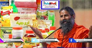 Cartoon On Baba Ramdev And Patanjali | Matka cartoon