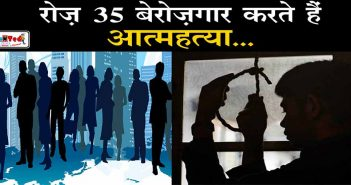 NCRB Data More Unemployed Self Employed Committed Suicide