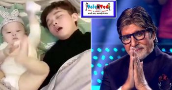 Download Amitabh Bacchan Shares Funny Video On Twitter | Latest News