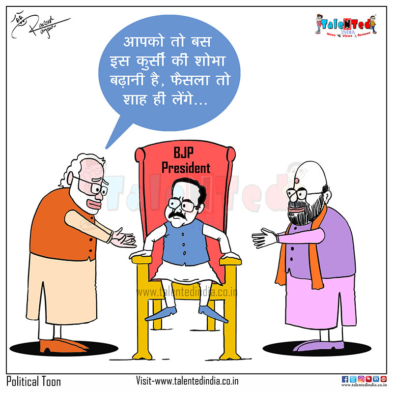 Cartoon On JP Nadda BHP President | Political Toon