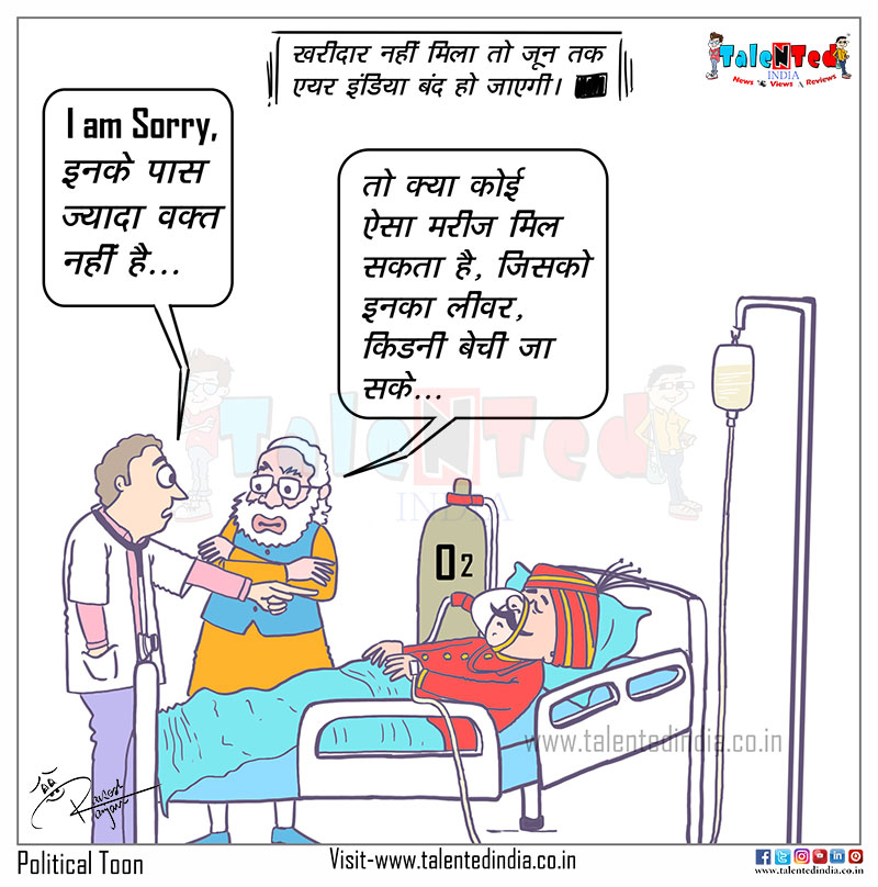 Today Cartoon Of Air India in Loss | Social Cartoon | Matka Toon