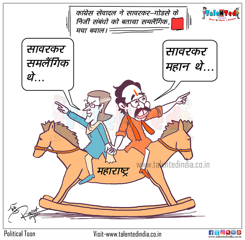 Cartoon On Godse Savarkar Shiv Sena Congress | Social Toon