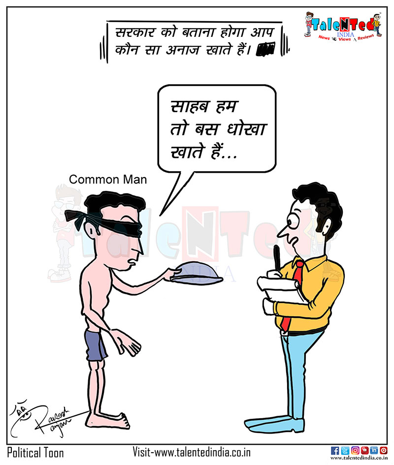 Today Cartoon On Government Which Cereal You Are Eating