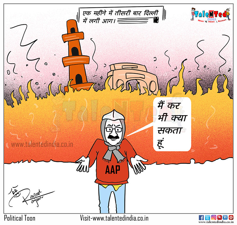 Today Cartoon On Building Collapsed After Fire In Peergarhi Area Of Delhi