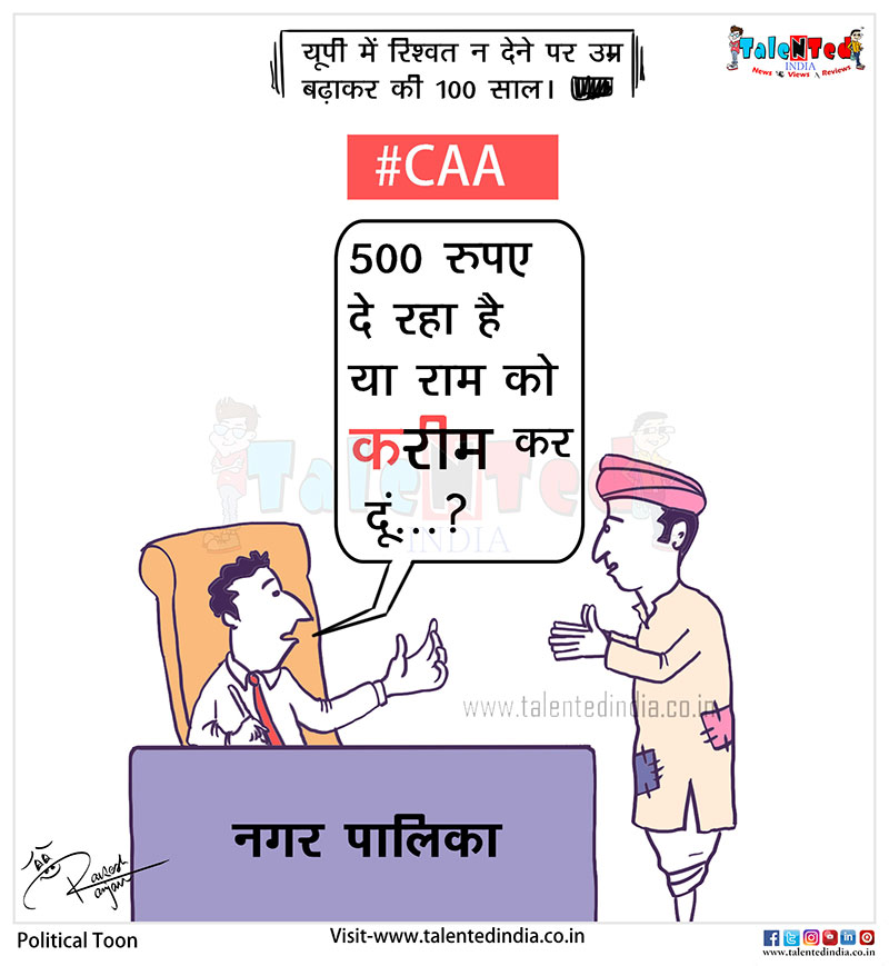 Cartoon On Corruption CAA | Political Cartoon | Matka Toon