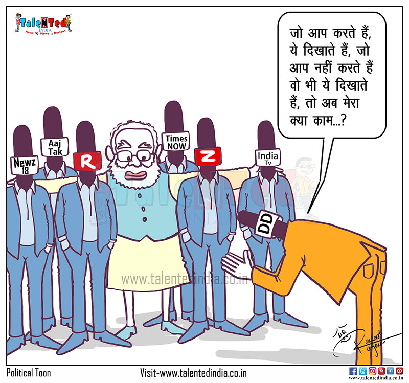 Cartoon On Godi Media | Cartoon On Modi | Matka Toon