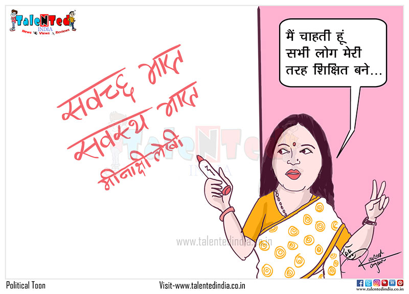 Cartoon On Minakshi Lekhi | Political Toon | Matka Cartoon