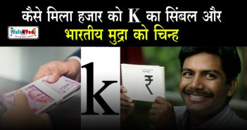 Know How Thousand Got Symbol Of K In Indian Currency