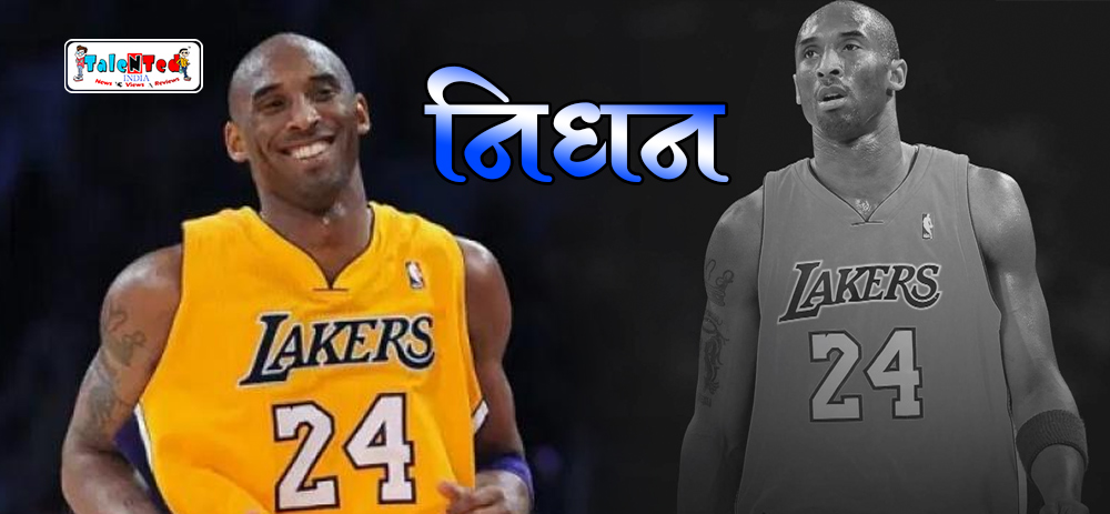 RIP Kobe Bryant Amrican Basketball Player Killed In Helicopter Crash