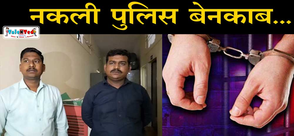 Fake Police In Indore | Police Finally Arrested The Culprits
