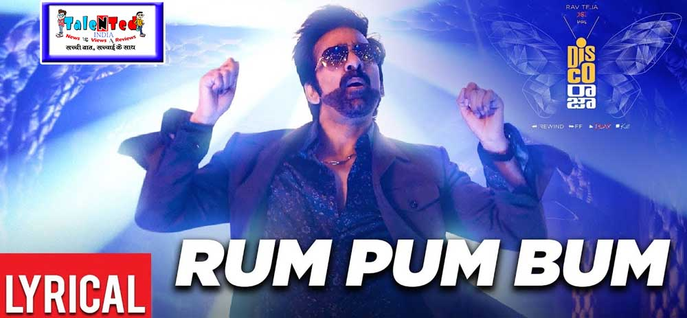 Disco Raja-Rum Pum Bum Lyrical Video - Ravi Teja | Bappi Lahiri