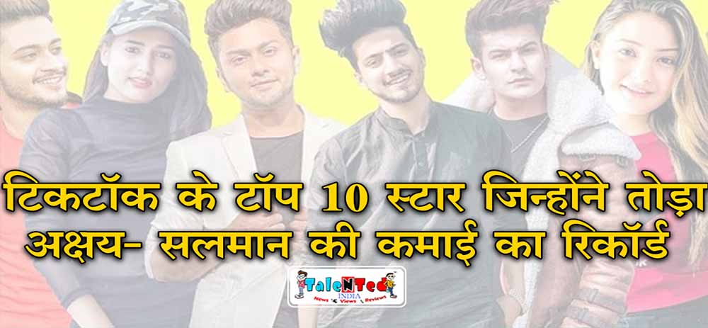 Most Populat Top 10 Highest Paid TikTok Stars | Read Full news