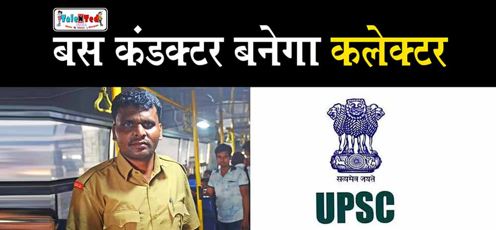 Bus Conductor Will Become IAS Or IPS | Latest News