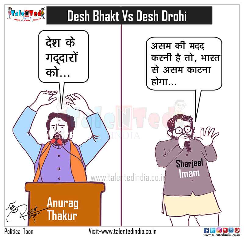 Cartoon On Sharjeel Imam | Cartoon On Anurag Thakur