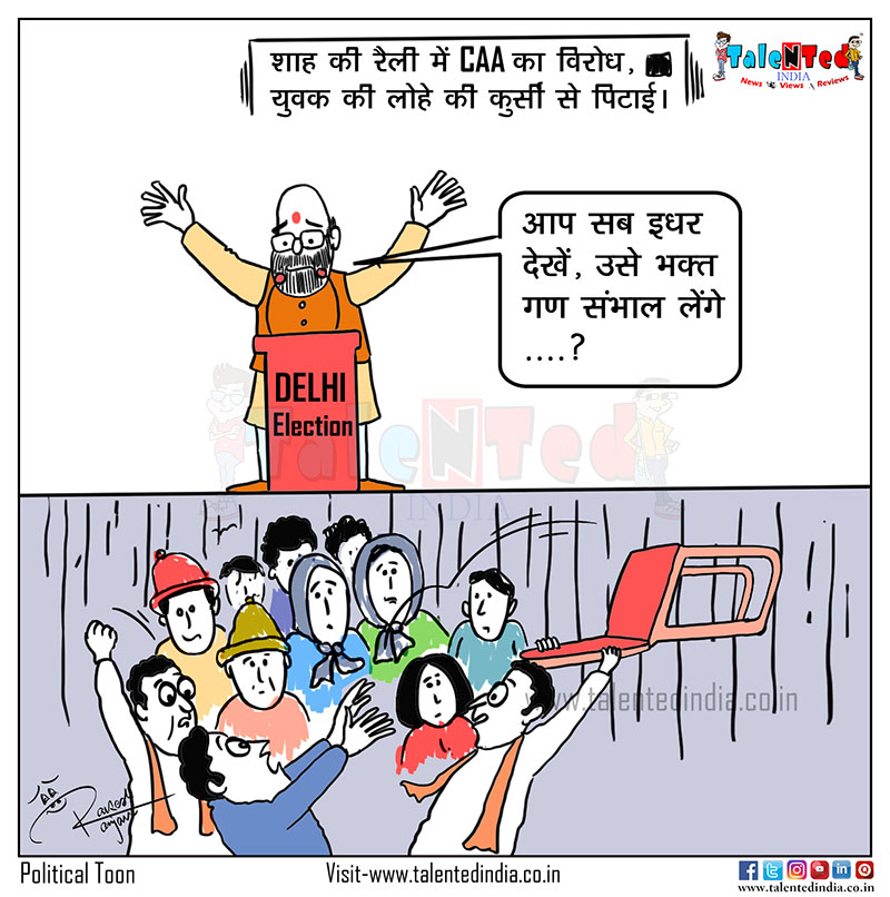 Cartoon on Anti CAA Slogans | Cartoon On BJP GovernmentCartoon on Anti CAA Slogans | Cartoon On BJP Government