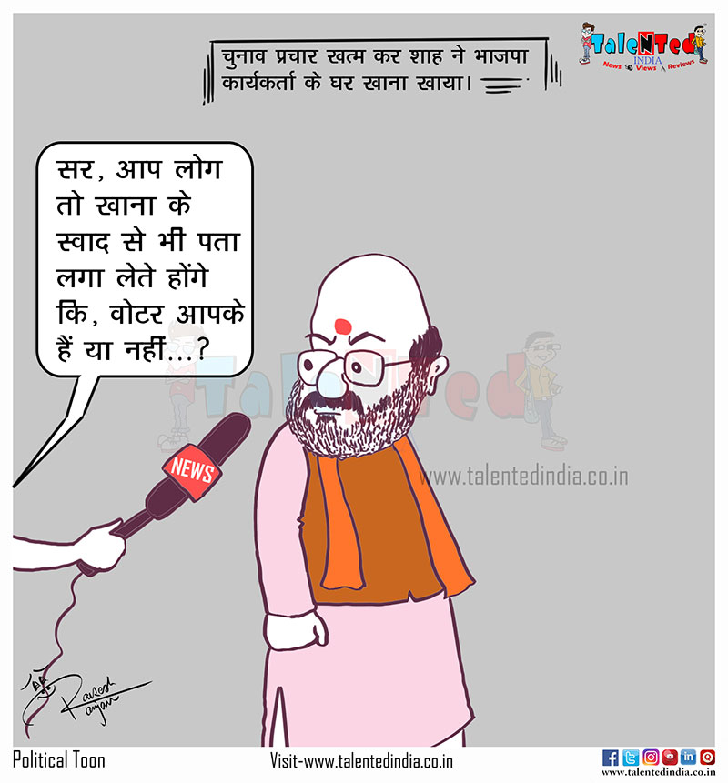 Cartoon On Amit Shah Did Dinner At BJP Worker Residence