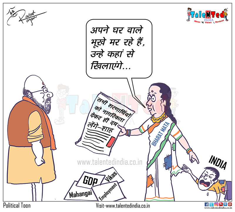 Cartoon On Amit Shah Speech On CAA | Political News