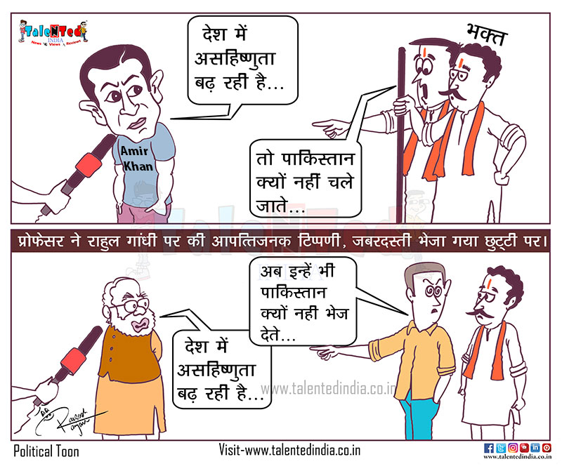 Cartoon On Rahul Gandhi Criticized By Professor Of Mumbai University
