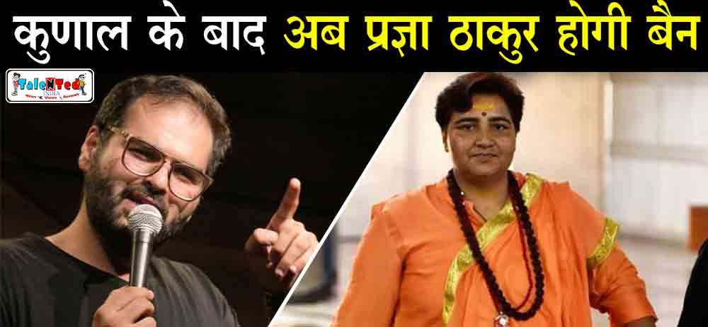Pragya Thakur Banned For Behave In Airlines | Latest News