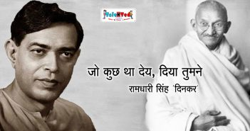Ramdhari Singh Dinkar Poem In Hindi On Mahatma Gandhi