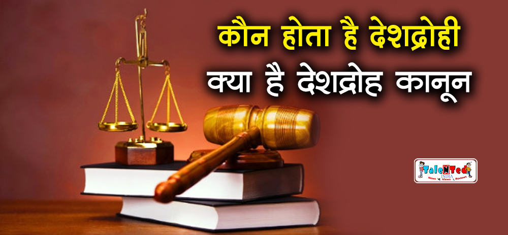 History Of Sedition Law In India | Sedition Meaning