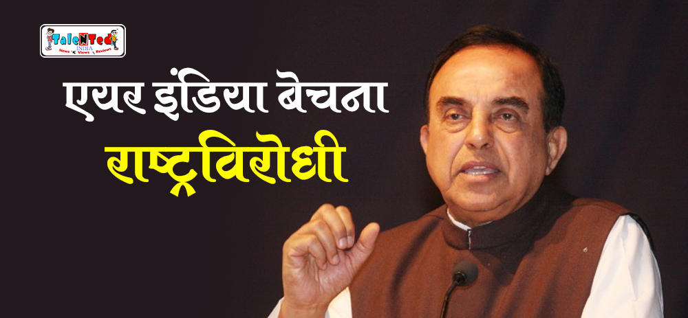 Subramanian Swamy Statement On Selling Air India